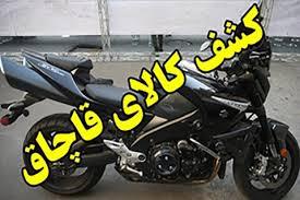 جریمه ۶ میلیاردی قاچاقچیان موتورسیکلت در قزوین