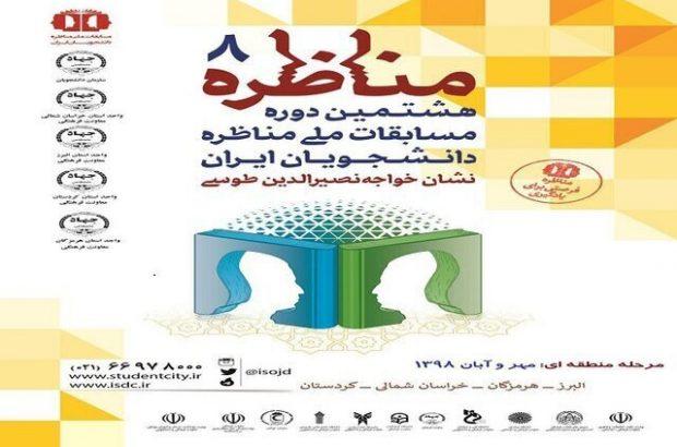 نتایج بخش مقدماتی مرحله منطقه ای مسابقات ملی مناظره دانشجویان ایران اعلام شد