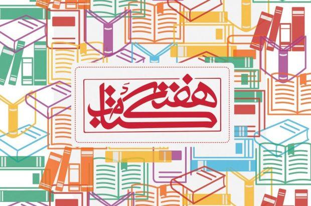 اجرای ۱۴۰۰ برنامه ویژه هفته کتاب و کتابخوانی در فارس