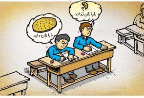 کاریکاتور روز (( بابا نان ندارد ))