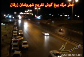 خط مرگ بیخ گوش تفریح شهروندان زرقان/ ویدئو
